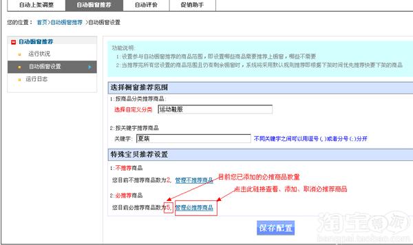 设置必推荐商品说明页面图片