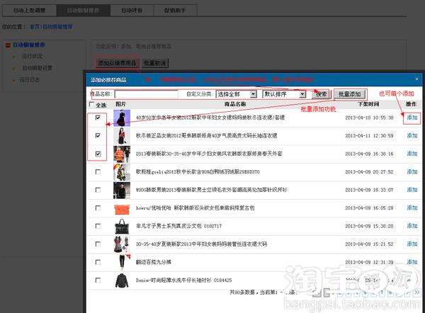 添加必推荐商品页面图片