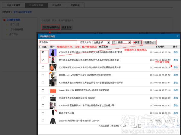 不推荐商品设置页面图片
