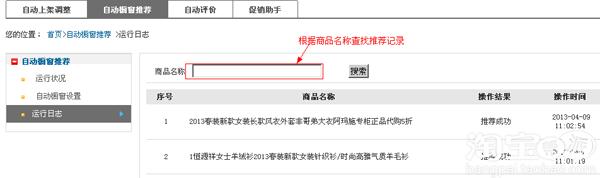 在此页可以操作运行状态、刷新橱窗总数、查看昨日每时段橱窗推荐数。当您点击关闭按钮关闭服务时将不会自动橱窗推荐