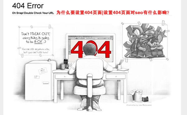 为什么要设置404页面,设置404页面对seo有什么影响配图