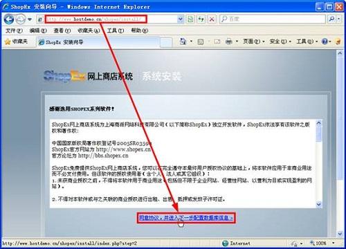 shopex网店系统安装步骤1