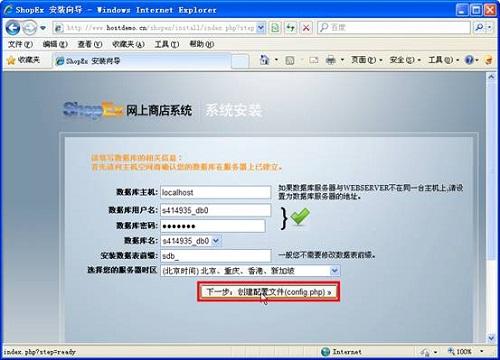 shopex网店系统安装步骤2