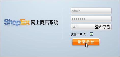shopex网店系统安装步骤4
