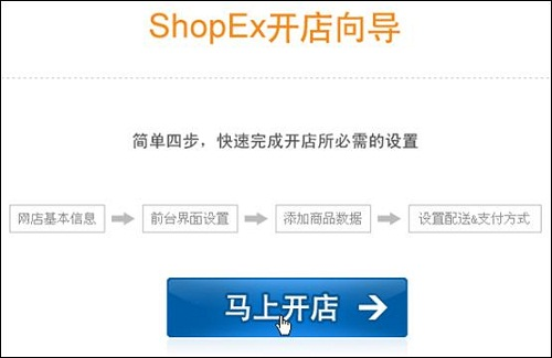shopex网店系统安装步骤5