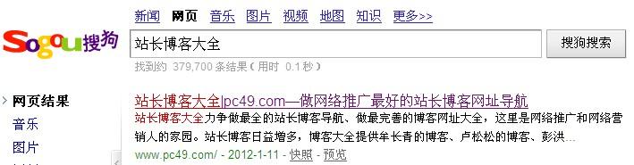 www.pc49.com搜狗快照截图